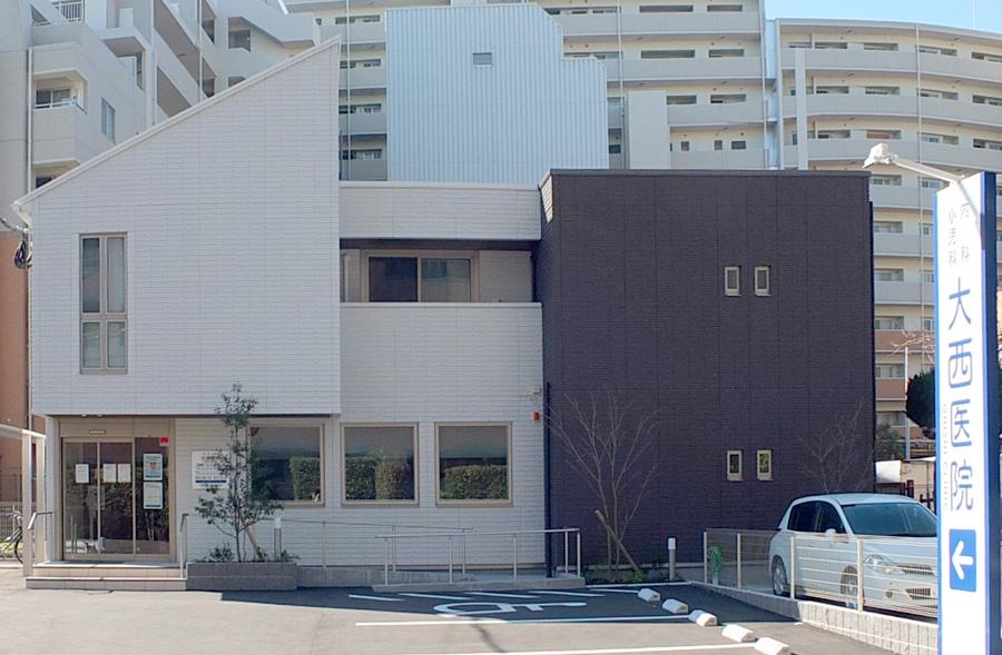 大西医院の入口がわかる外観写真