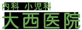 内科小児科 大西医院|博多区吉塚本町 JR吉塚駅3分 内科 小児科
